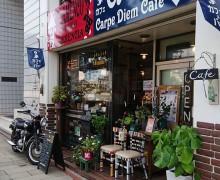 Carpe Diem Cafe カルペ デュエム カフェ★