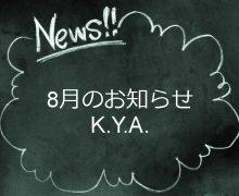 8月のお知らせ!