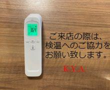 検温へのご協力をお願い致します。